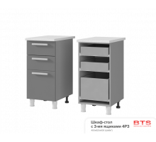 4РЗ Шкаф-стол с 3-мя ящиками Эмили