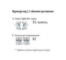ROMA мод № 1.1 комплект для навески