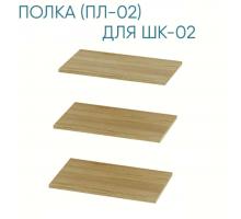 Маркиза Полки ПЛ-02 3 шт в комплекте (для ШК-02)